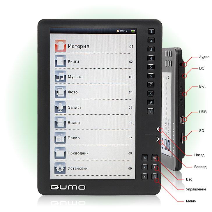 электронные книги Qumo